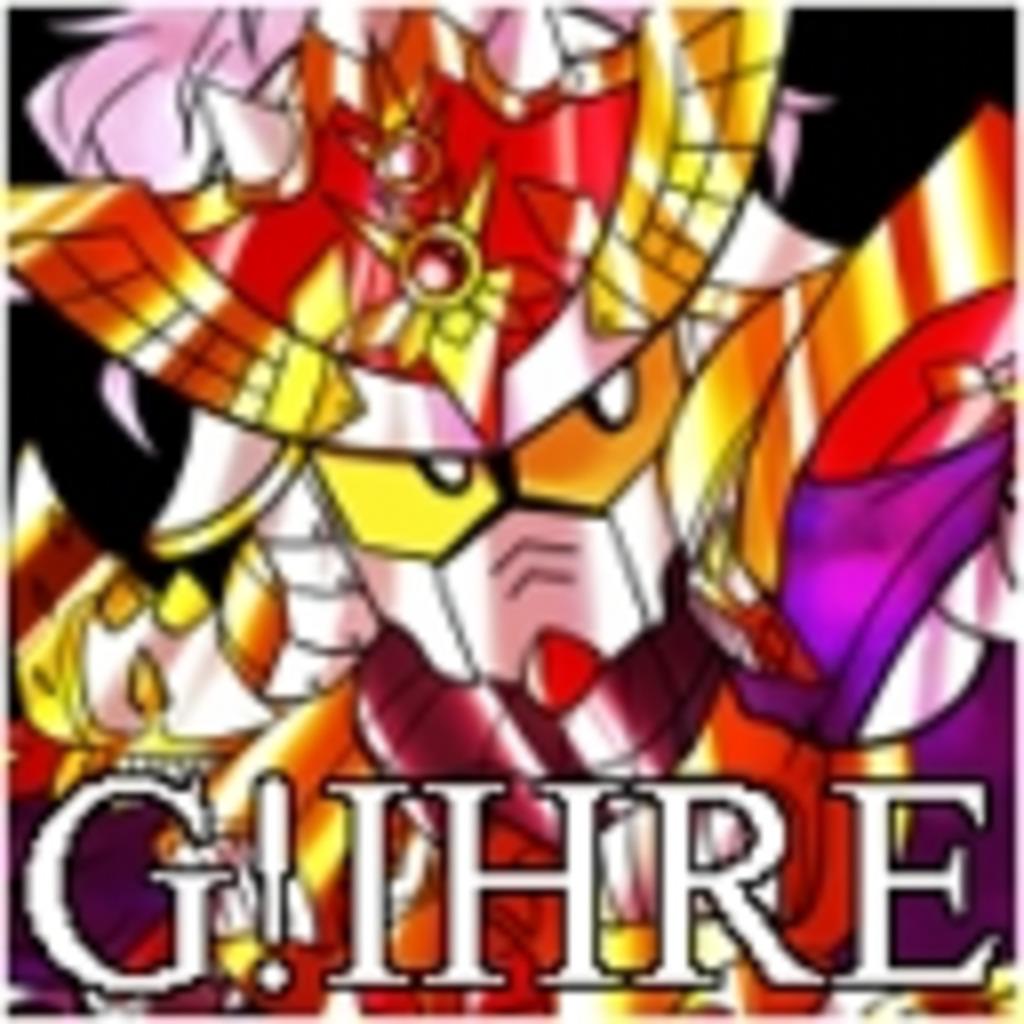 G!IHRE