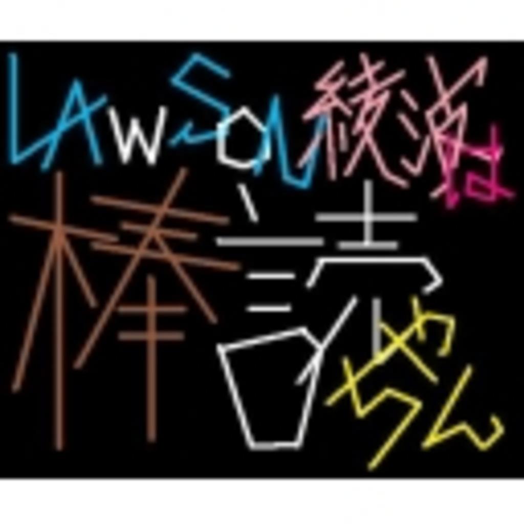 ローソン綾波は棒読みちゃん!