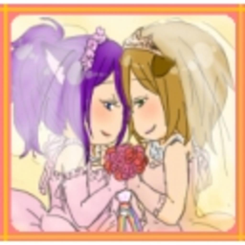 同性×同棲~♀さくら&もみじ♀~