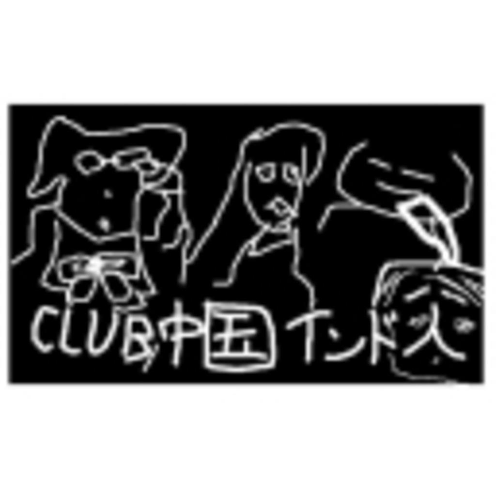 CLUB中国インド人