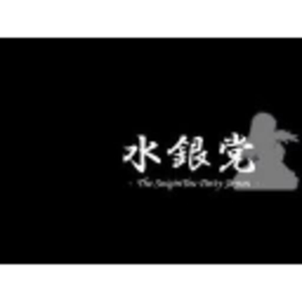水銀党ニコニコ支部