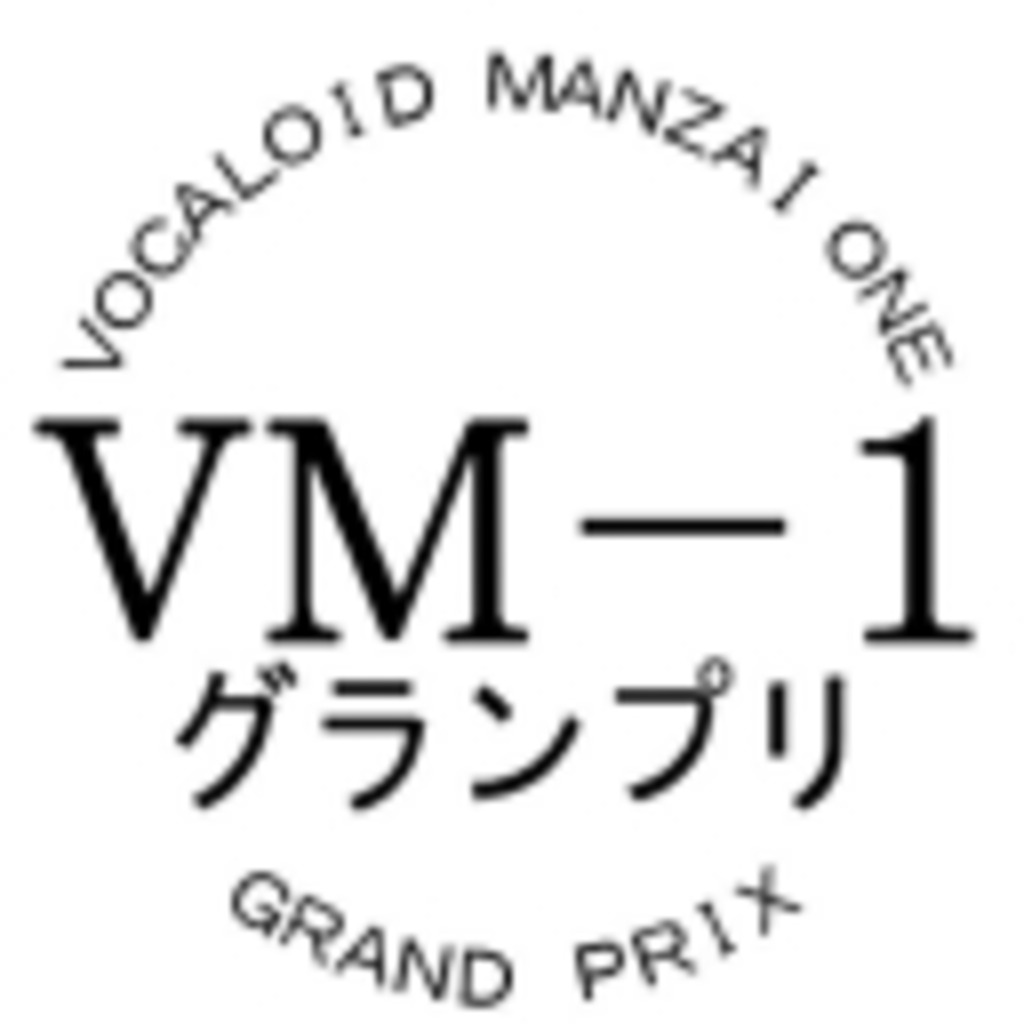 VM-1グランプリ