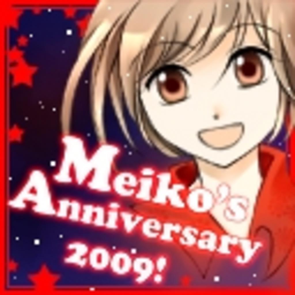 『MEIKO生誕祭2009』実行委員会 ニコニコミュニティ支部