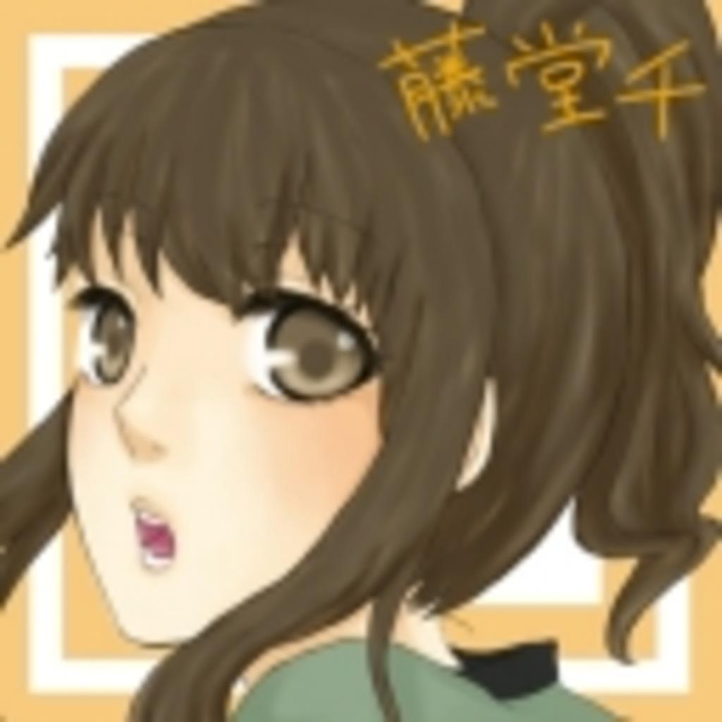 【藤堂】の切捨てっ免御☆ ごめんて☆