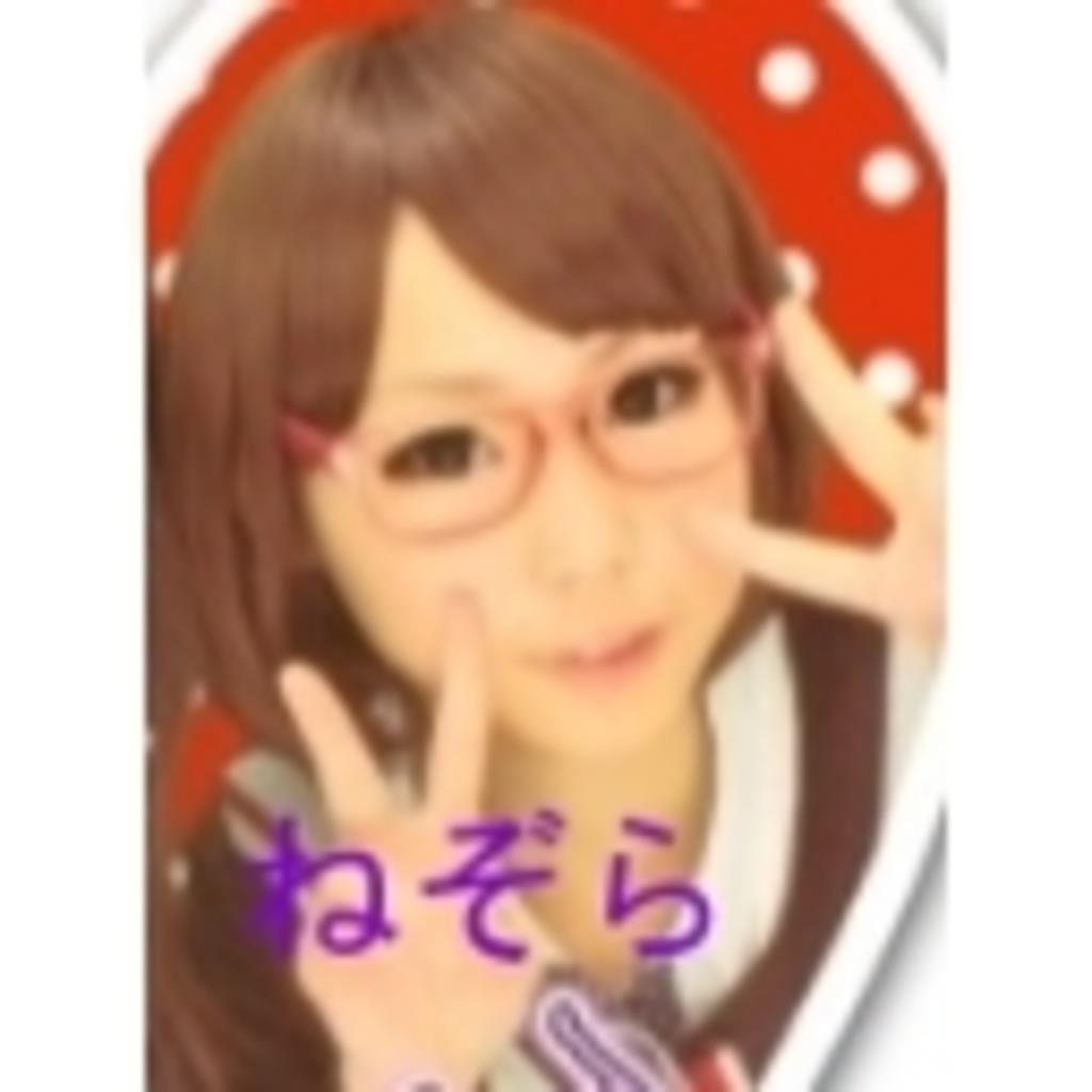 現役JKねぞちんのgdgd雑談^○^