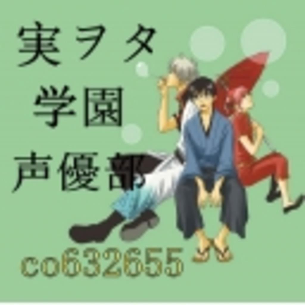 実ヲタ学園声優部~めちゃモテな放課後~