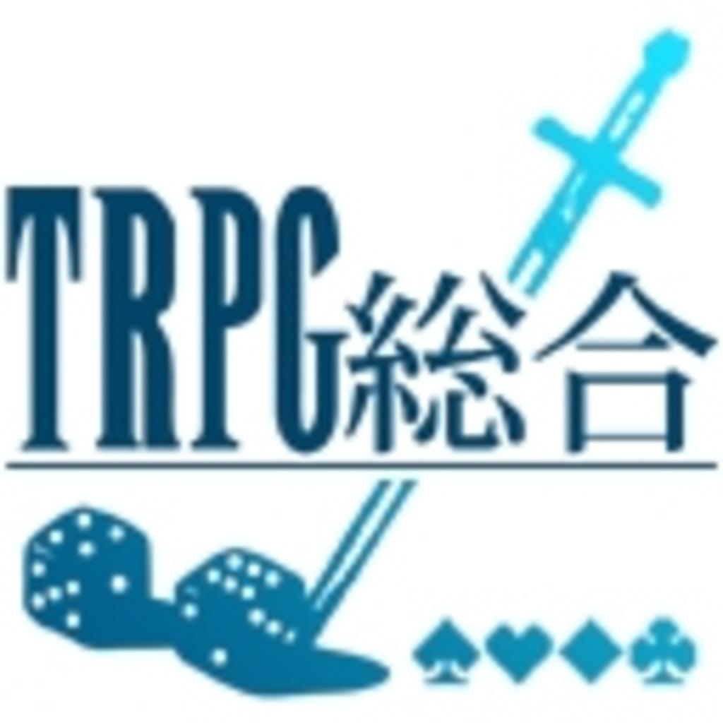 TRPG総合