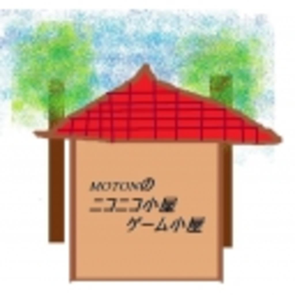 MOTONのニコニコゲーム小屋