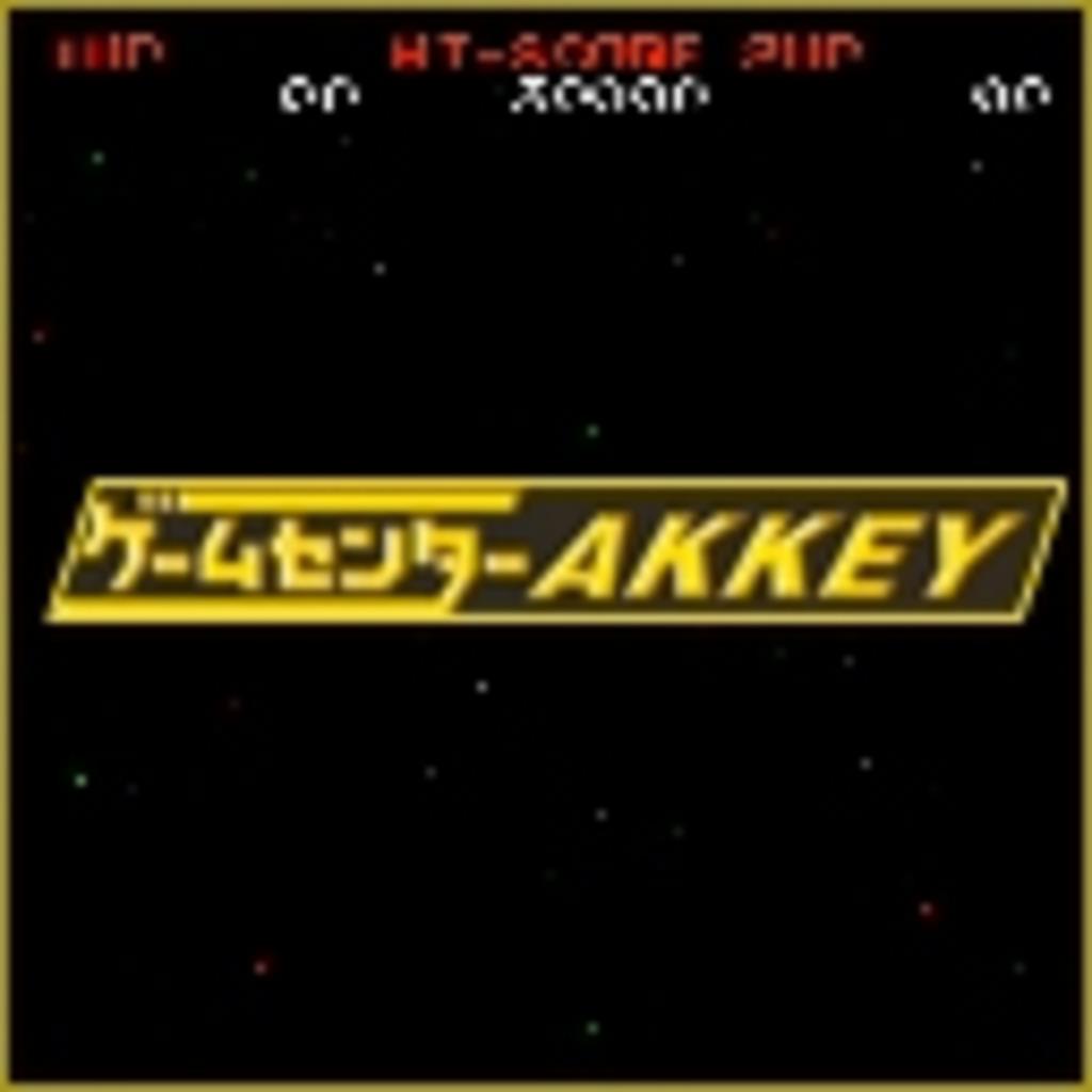 ゲームセンターAKKEY