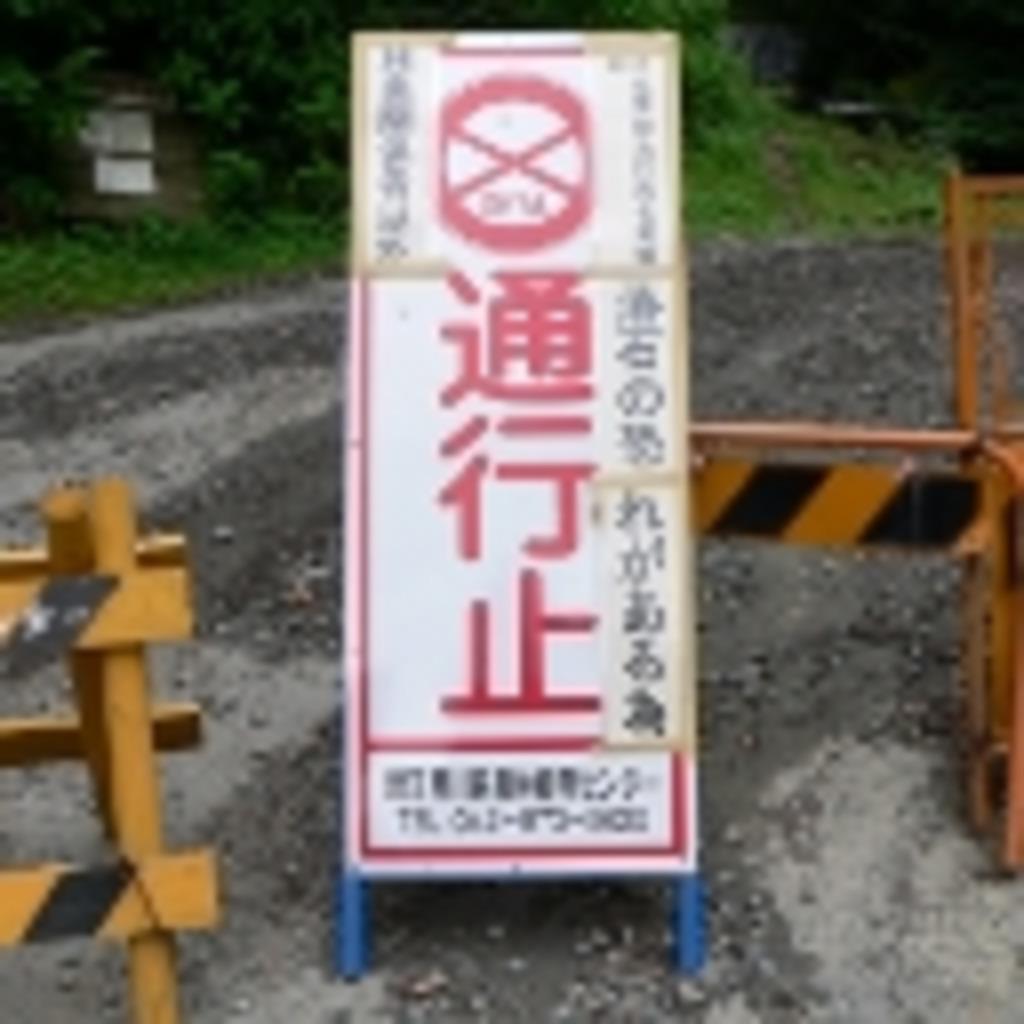 車載放送@さいたま