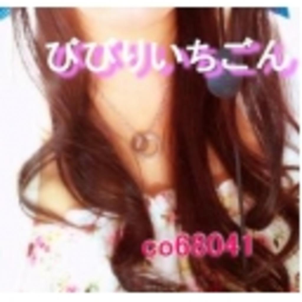 ビビリイチゴン放送ヾ(・∀・)ノシ