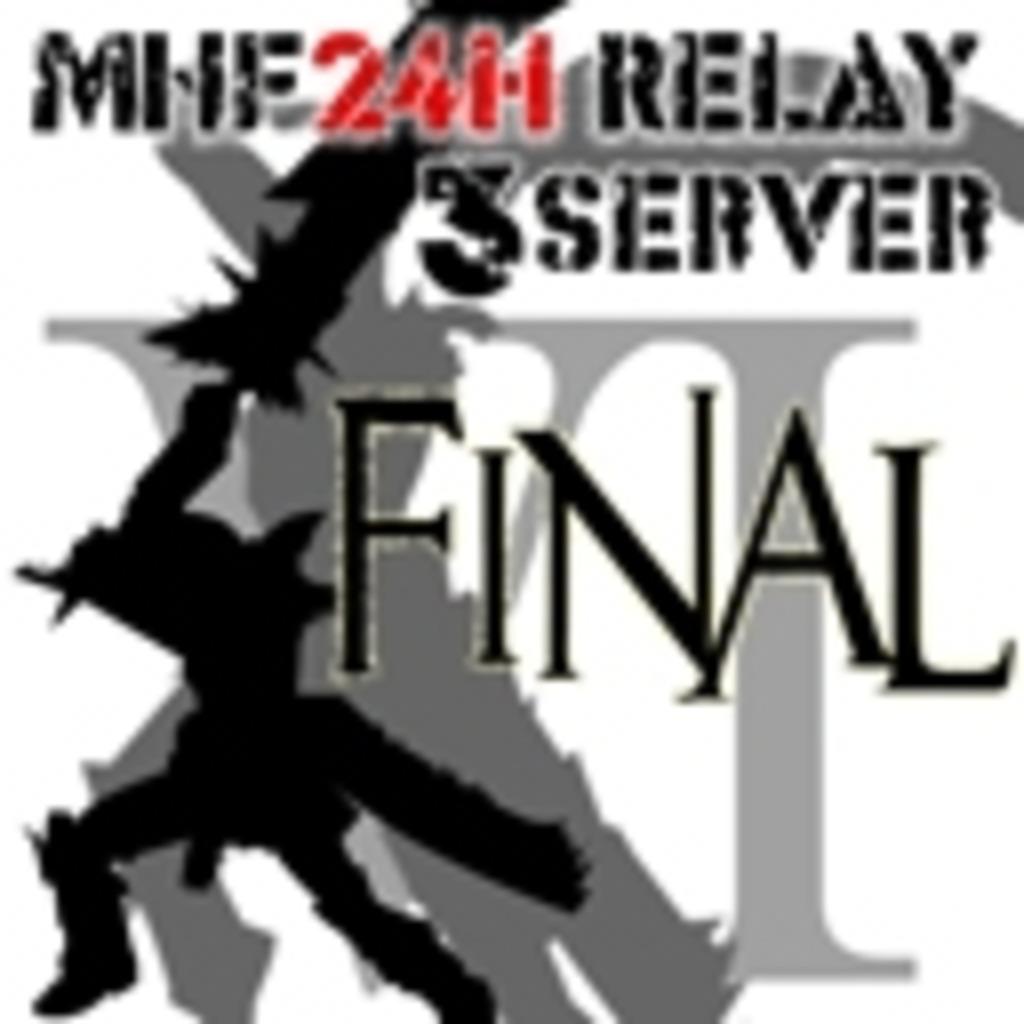 MHF3鯖24時間リレー