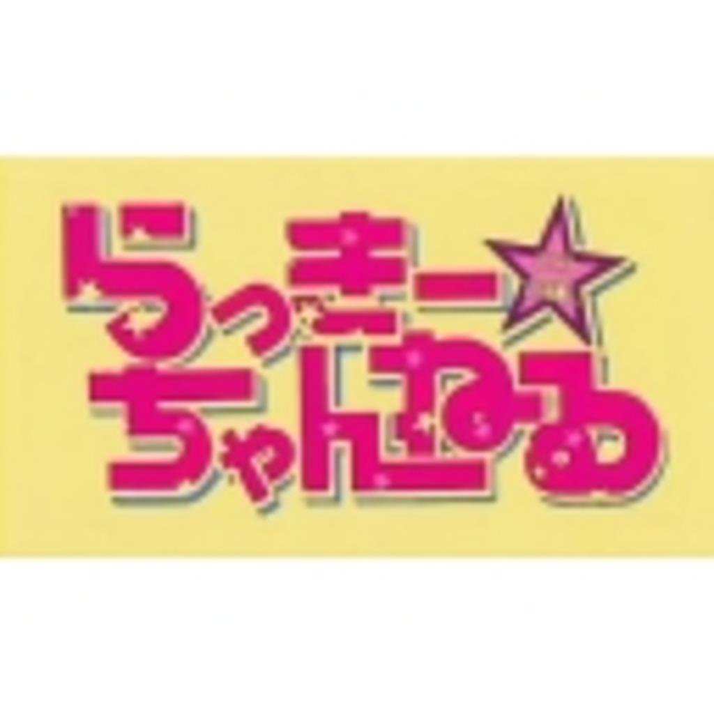 ラジオ らっきー☆ちゃんねる 3代目背景