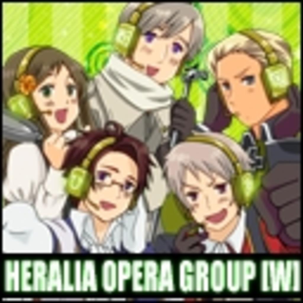 ヘタリア歌劇団(笑)