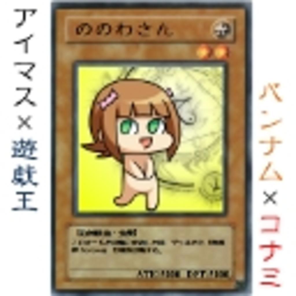 アイドルマスター×遊戯王(ユギマス)