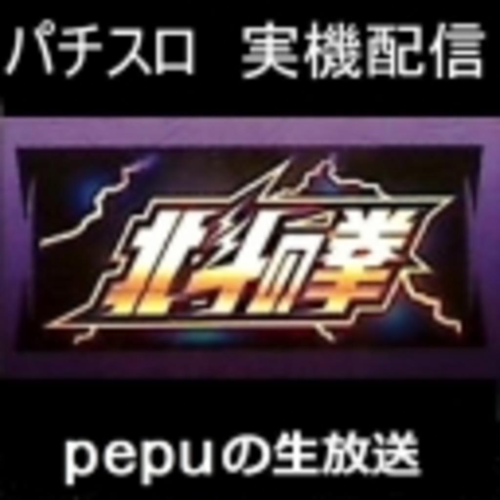 pepuの生放送(パチスロ実機配信&サミタ&ゲーム)