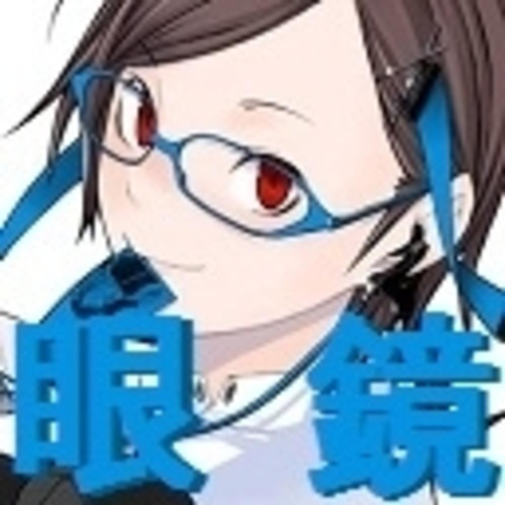眼鏡フェチのめがねのためのメガネ生放送