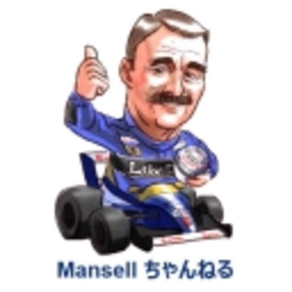 Mansellちゃんねる