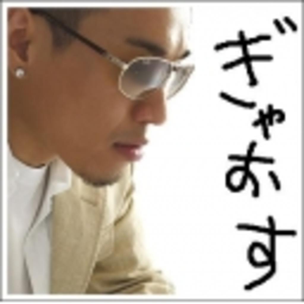 【土日限定放送】ぎゃおすの妄想郷