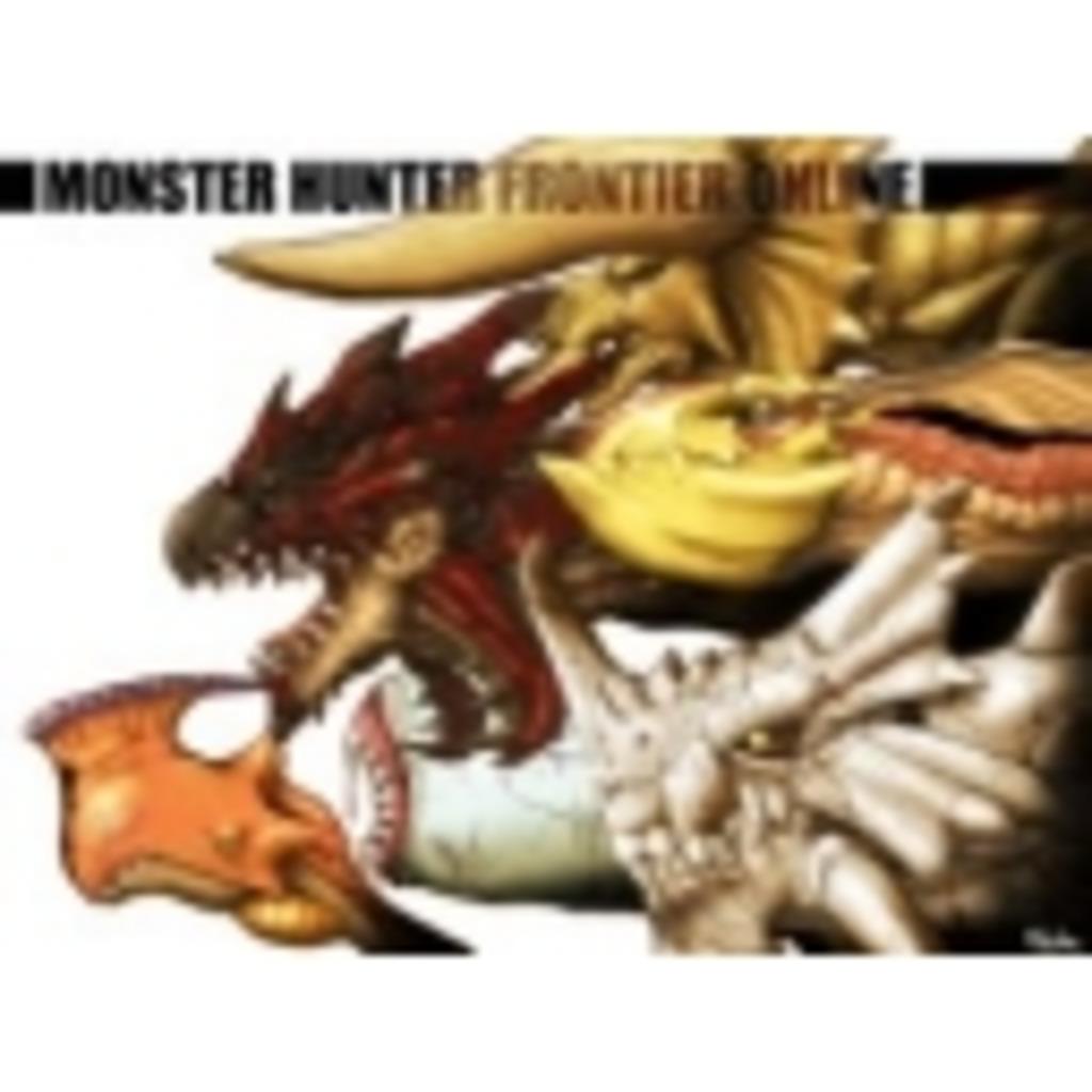 【動画】モンスターハンター