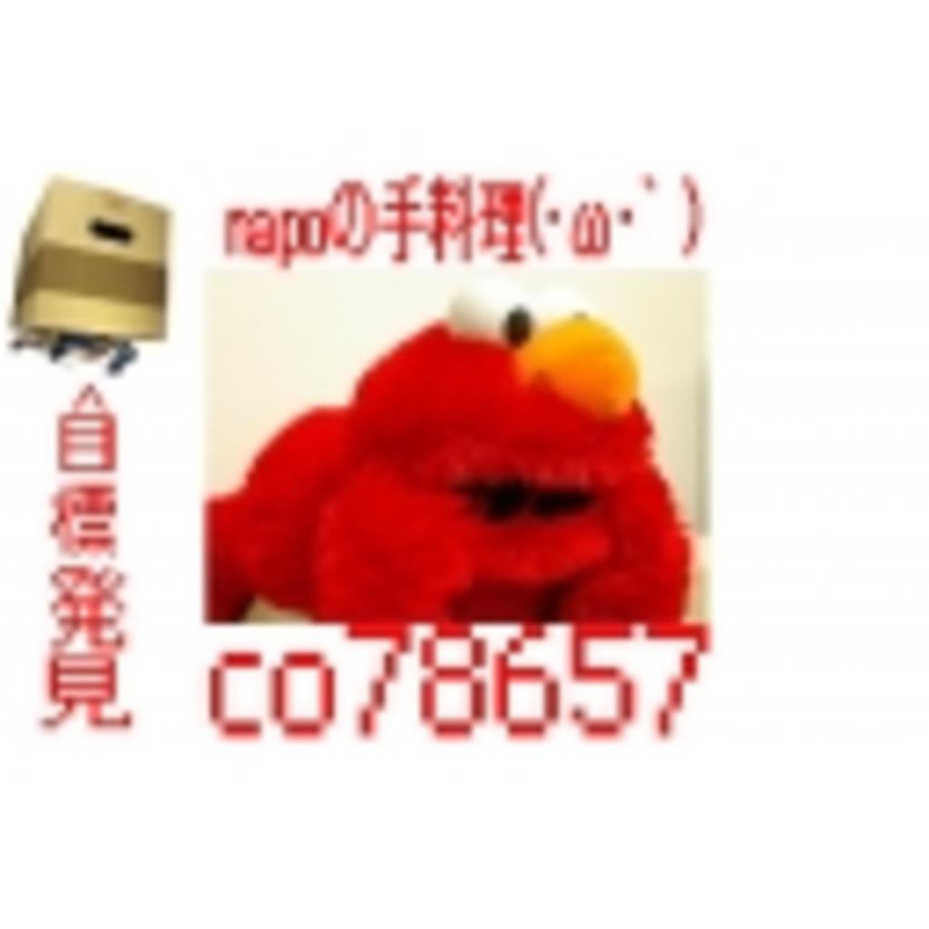 napoの手料理(・ω・`  )+α