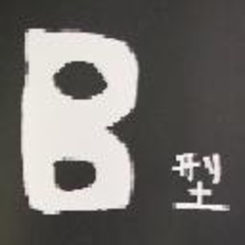 気分屋B型がいろいろやるよ!!