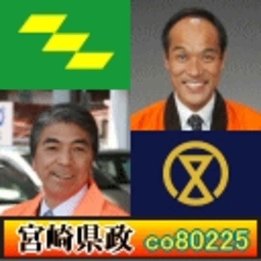 宮崎県政(準備中)
