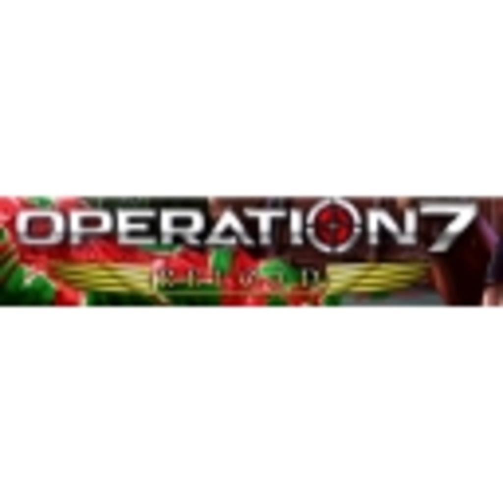 operation7 をやってみる。