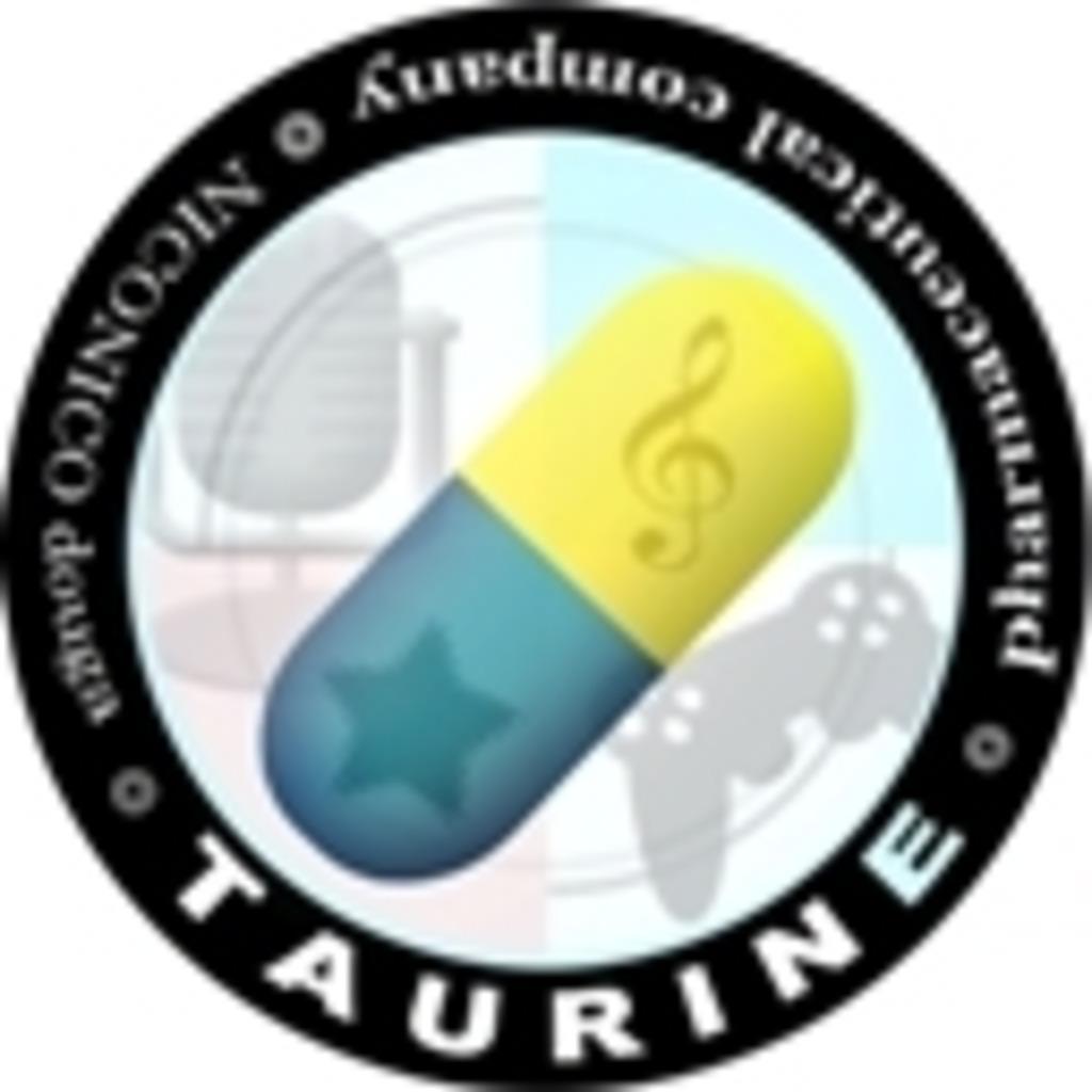 タウリン製薬ニコニコミュニティ支部