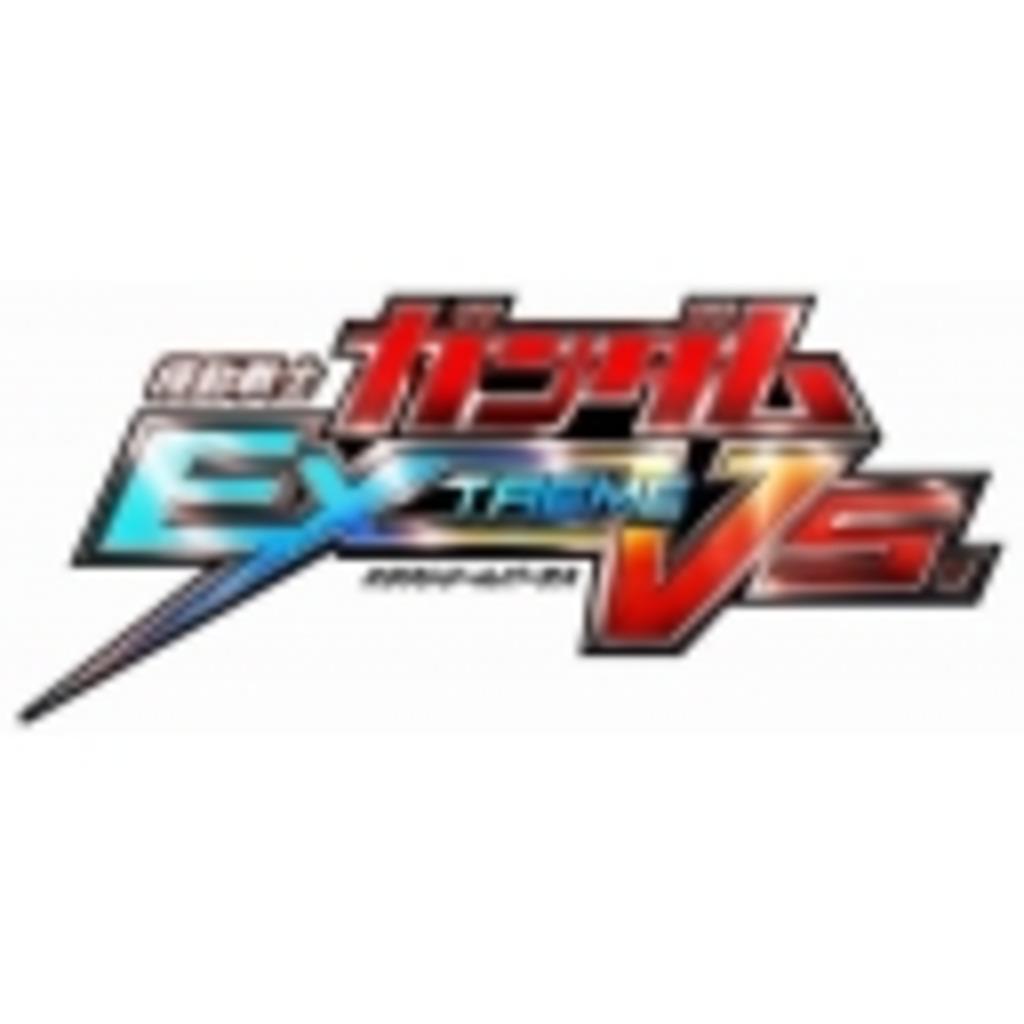 機動戦士ガンダム EXTREME VS. シリーズ総合