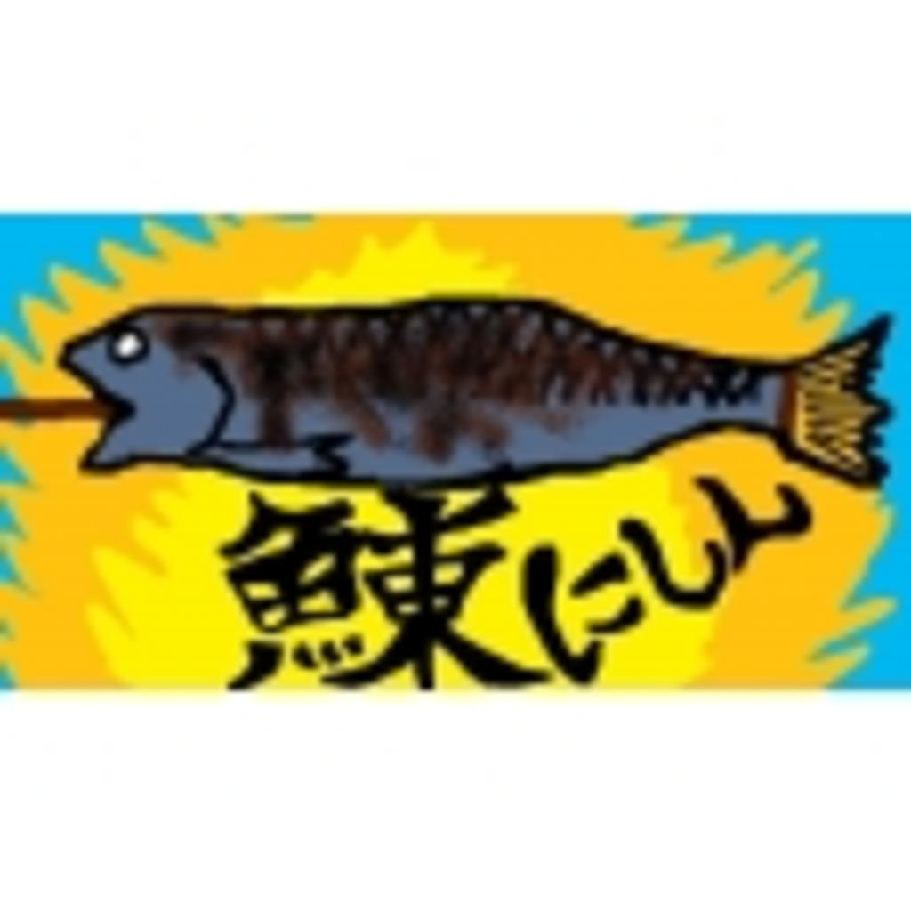 にしん放送局