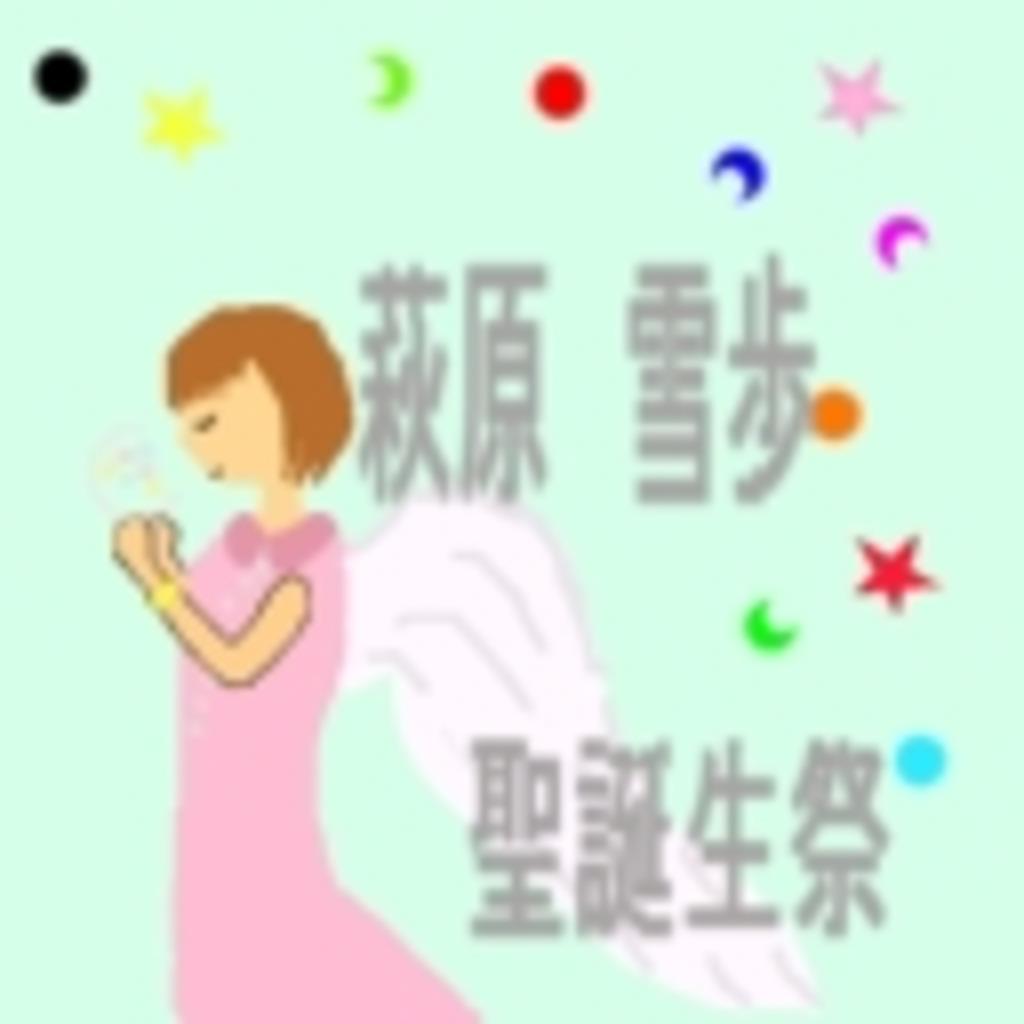 萩原雪歩聖誕生祭
