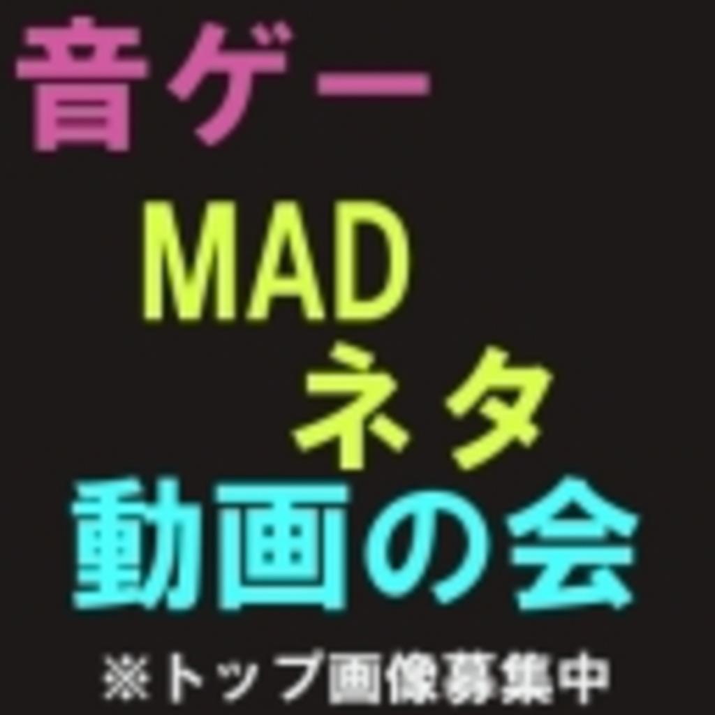 音ゲーネタ動画・MAD動画の会