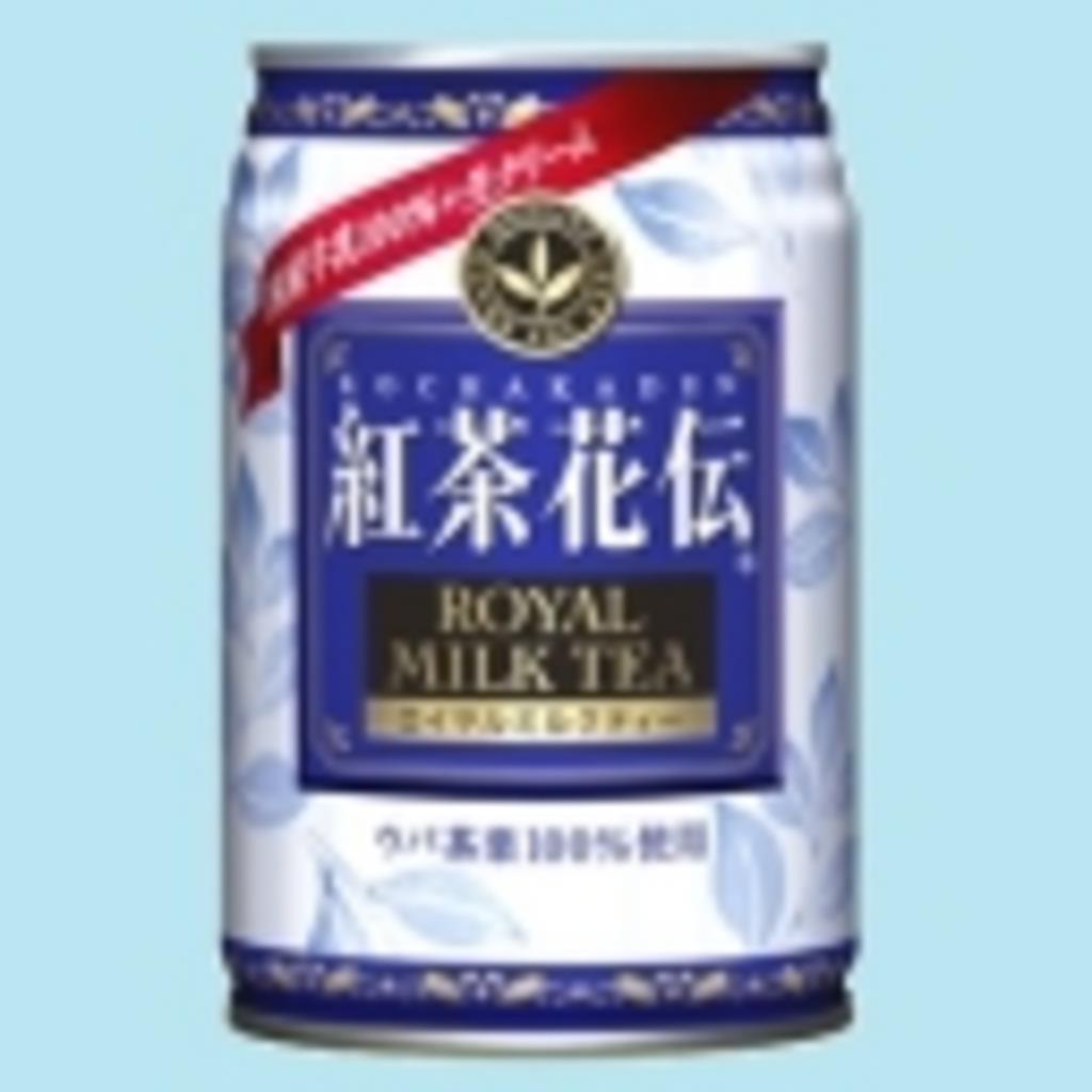 紅茶カデニスト