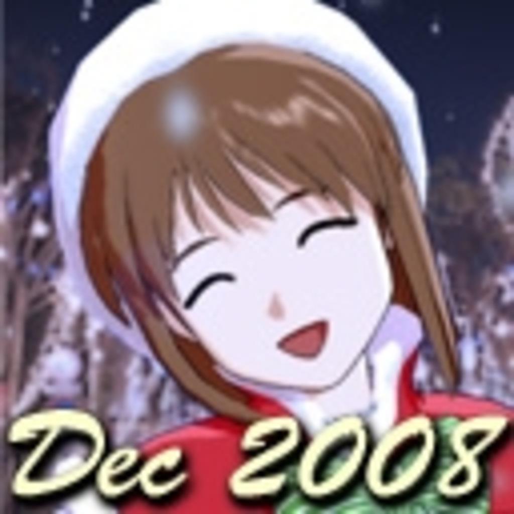 ニコマス2008年12月デビューPの集い