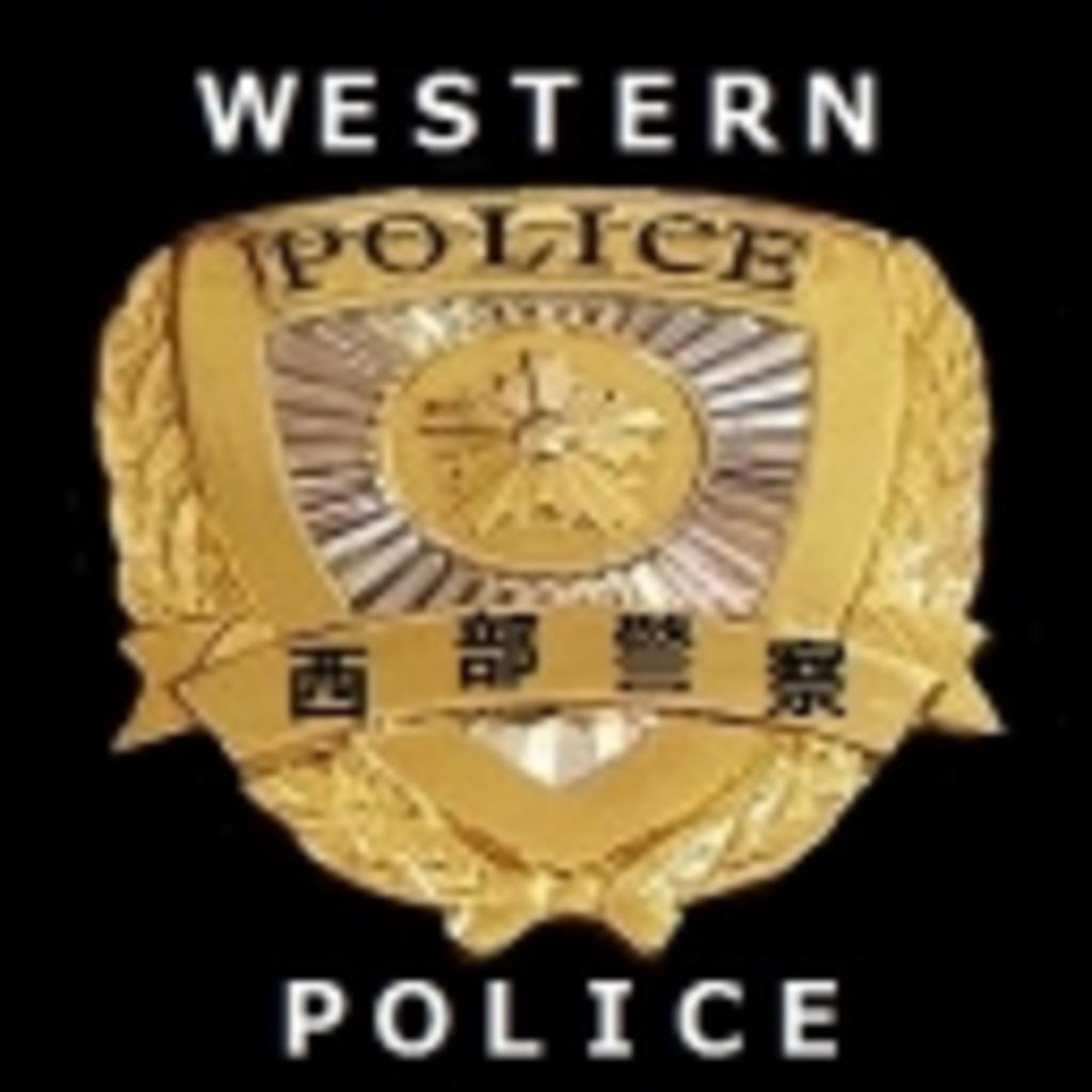 西部警察広報部