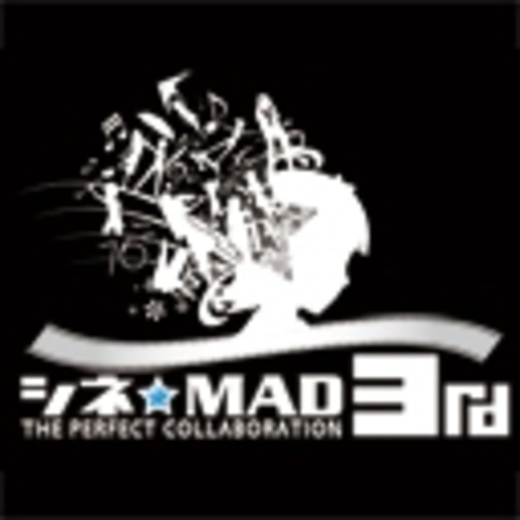 シネ☆MAD3rd