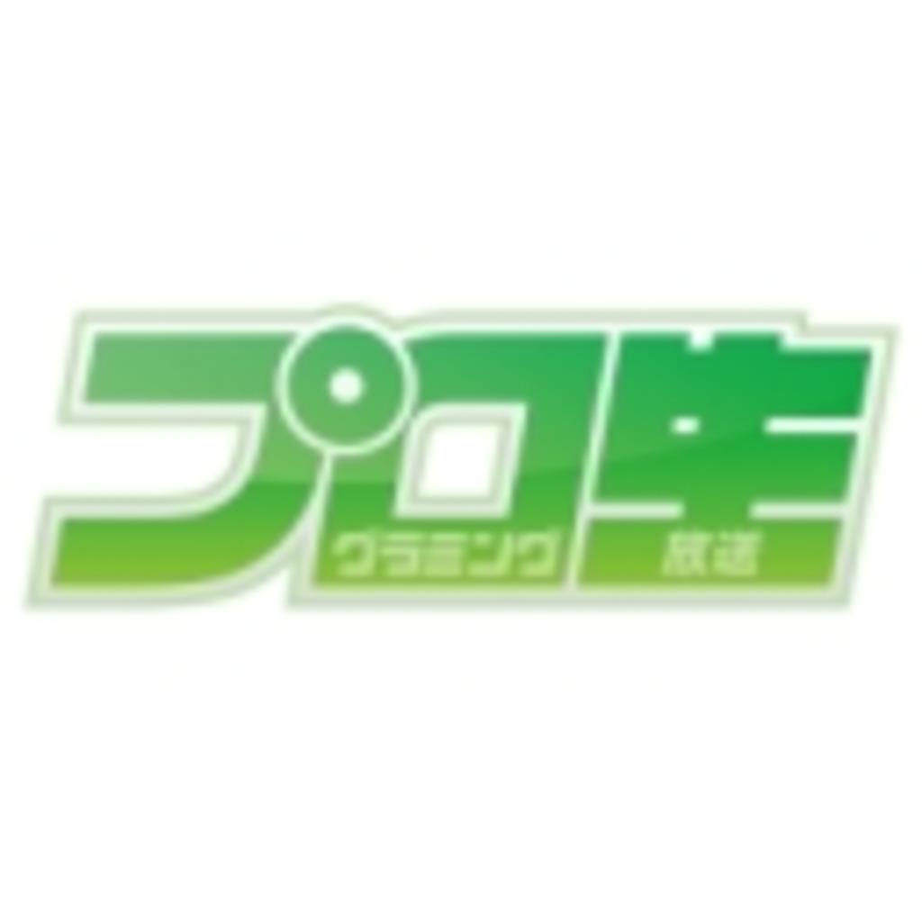 プログラミング生放送(出張所)