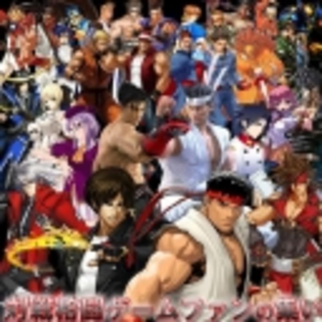 対戦格闘ゲームファンの集い