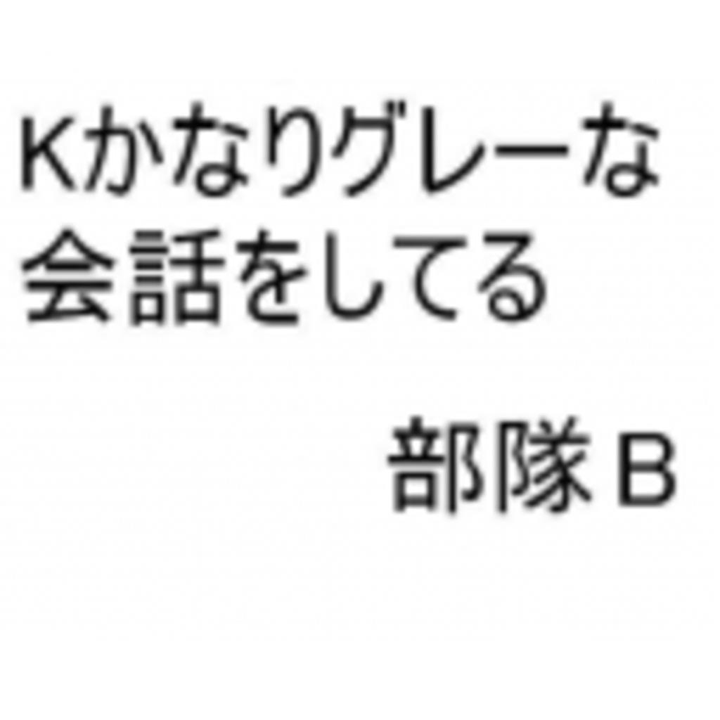 KBグレーゾーンコミュニティ