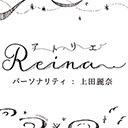 《MC:上田麗奈》アトリエReina 第57回