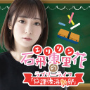石飛恵里花(エリリン)の放課後活動部(ラブリーライフ) #11