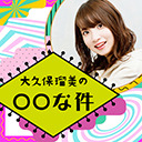 【MC大久保瑠美】大久保瑠美の◯◯な件 第19回