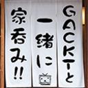 【再放送】GACKT / GACKTと一緒に家呑み!!#6