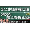 "【Front Japan 桜】新たな対中戦略枠組と台湾 / ONODAに西欧人は何故魅せられたのか / ""メイドインジャパン""がコロナ禍で問題提起する~『アイの歌声を聴かせて』[桜R3/10/18]"