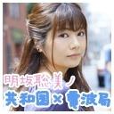 ゲスト:田澤茉純 明坂聡美ノ共和国×電波局