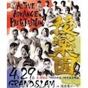 【PPV生中継】2AW「GRAND SLAM in 2AWスクエア」4.292AWスクエア大会生中継!