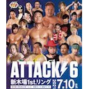 ガッツ石島選手生出演!TTTプロレスリング「ATTACK6」7.10新木場1stRING大会中継!