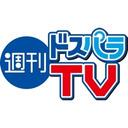 『週刊ドスパラTV 第256回 9月16日放送』のサムネイルの背景