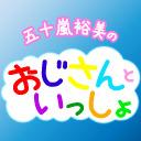【生中継】五十嵐裕美のおじさんといっしょ~第12夜~ -2部-